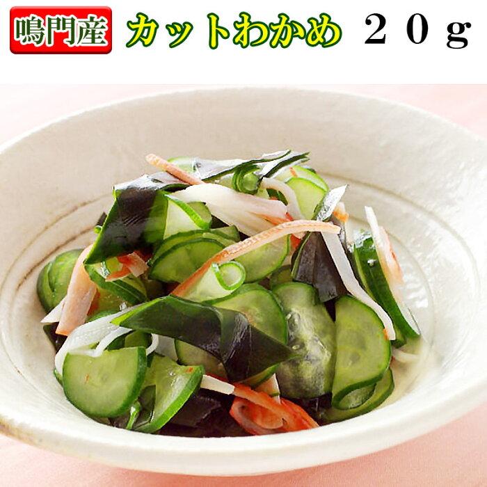 鳴門産カットわかめ 20g/国産/超低脂質/コレステロールゼロ/ダイエット食品