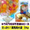 ★【プチビーズMIX 大袋 1kg】 デザートに使えるローカロリー食品