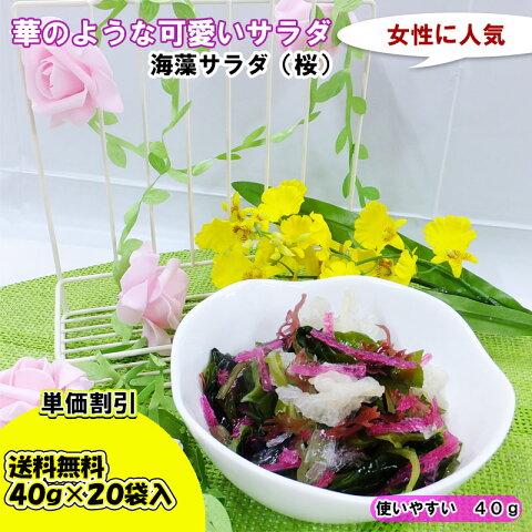 送料無料で単価値引き/海藻サラダ(桜)40g×20袋入【 カロリー ダイエット】/人気サラダ/カロリーカット