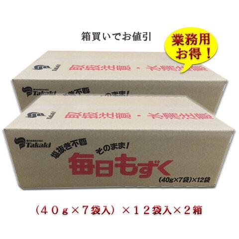 毎日もずく(40g×7袋入) ×12袋入×2箱 まとめ買い価格/お得品/人気商品/カロリーカット/簡単ダイエット/フコイダン