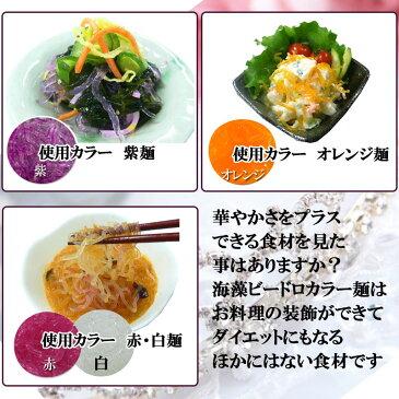 海藻ビードロ(カラー麺各種)業務用サイズ1kg/お好みのカラーをチョイスしてください/業務用サイズ/奇跡的にうれしいキラキラ食材【 海藻麺 / 海草 】/ダイエットの味方/太らない食材/痩せたい人必見