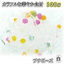 【プチビーズ白♪100g】小袋単品/海藻からできたヘルシーで可愛い/装飾食品