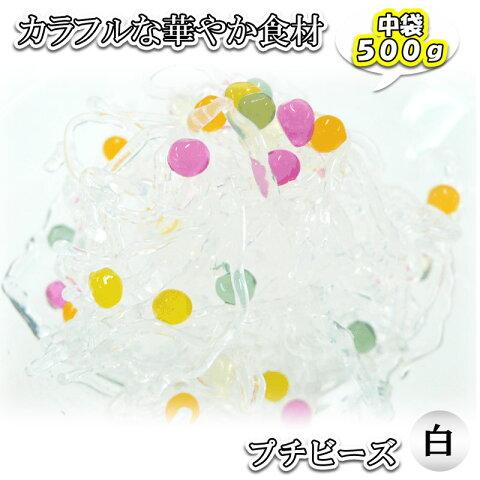 【プチビーズ白♪500g】中袋単品/海藻からできたヘルシーで可愛い♪お料理の装飾食品