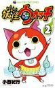 即納 妖怪ウォッチ 2巻 限定妖怪メダル付き「エメラルニャン」付き コミック