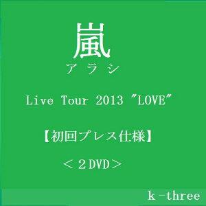 "発売日発送♪2014年7月30日発売予定 嵐/ARASHI Live Tour 2013 ""LOVE""<初回プレス分>代引..."