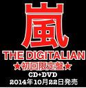 発売日発送♪10月22日発売予定♪THE DIGITALIAN [CD+DVD+フォト・ブックレット]<初回限定盤> 嵐 arashi 4580117624079 代引き不可商品