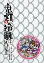 発売日:2015年2月23日送料無料♪DVD付き 鬼灯の冷徹(17)限定版 (講談社キャラクターズA) コミック