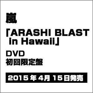 残りわずか発売日発送【予約】4/15発売★嵐 ARASHI BLAST in Hawaii【DVD 初回限定盤】スペシャ...