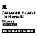 発売日発送♪Blu-ray 嵐 ARASHI BLAST in Hawaii ハワイ 初回限定盤 スペシャルパッケージ&プ...