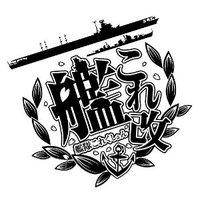 2015年8月27日発売予定 PSV 艦これ改 限定版 (数量限定『艦これ改』オリジナルデフォルメフィ...