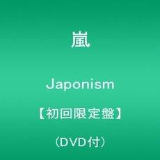 残り僅か嵐 Japonism【初回限定盤】ARASHI ニューアルバム(DVD付) Limited Edition, CD+DVD