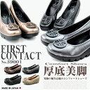 【あす楽】【日本製】FIRST CONTACT/ファーストコンタクト ...