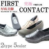 【日本製】FIRST CONTACT/ファーストコンタクト 6cmヒールで美脚♪厚底 ウェーブウェッジソール スニーカーパンプス/ウォーキングシューズ/コンフォート シューズ【レディース 靴 ヒール6cm】39025 39100