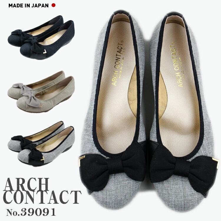 あす楽【送料無料】日本製 ARCH CONTACT アーチコンタクト リボン バレエシューズ フラットシューズ やわらかい パンプス 痛くない 脱げない 幅広 歩きやすい ローヒールパンプス 黒 コンフォートシューズ レディース 低反発 大きいサイズ 3cm ぺたんこ靴 39091