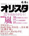 2016年3月25日発売予定 オリ☆スタ 2016年 4/4号 雑誌