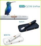 【あす楽】【新品】【未開封】 【正規品】新型アイコス iQOS 2.4 Plus 本体キット Navy & White ネイビー ホワイト 火を使わないタバコなので煙もでません。(煙に見えるのは水蒸気です)