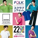 【スクラブ】【白衣】スクラブ上下セット!選べる22色【男女兼用】FOLK