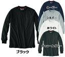 長袖 Tシャツ メンズ 春夏作業着 作業服 シャツユニフォーム 自重堂(Jichodo)