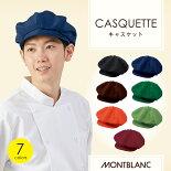 飲食店・ホテル・サービスユニフォームカフェ・ベーカリー・レストラン・ショップに最適!!7色から選べるキャスケット男女兼用