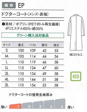 メンズ シングル コート 長袖エコ 白衣 医療...の紹介画像2