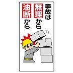 ユニット(UNIT)【336-11】安全標語標識 事故は無理から油断から