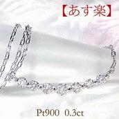 pt900【0.30ct】ラインダイヤモンドペンダント