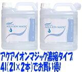 【2本でお買い得】アクアイオンマジック 高濃度タイプ4L(2L×2本)
