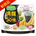 《満腹30倍》ダイエットスムージー ブラック 150g【グラフィコ】
