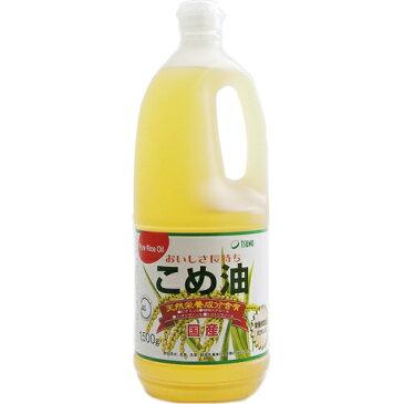 【賞味期限(2018-12-5)近し特価】築野食品 こめ油 1500g