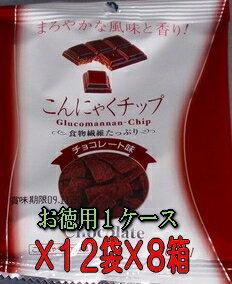 ケースで更にお買い得!こんにゃくチップ チョコレート味12袋入×8袋