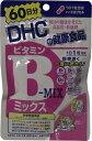 【メール便送料無料・同梱代引き不可】DHC ビタミンBミックス 120粒 60日分×1個【賞味期限21-11】