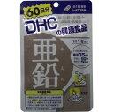 【メール便送料無料】DHC 亜鉛 60粒 60日分×2個