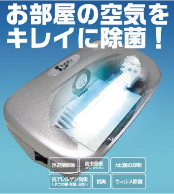 オゾン紫外線ランプ式除菌・脱臭装置!ご家庭用(16畳まで)リオン 卓上・壁掛型 TM...