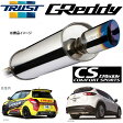 TRUST 【トラスト】 GReddyCS GT SLASH 「コンフォートスポーツGTスラッシュ」マフラーLEXUS IS250 DBA-GSE20 4GR-FSE 05.09〜10.03IS350 DBA-GSE21 2GR-FSE 05.09〜10.03