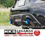 HKS【エッチケーエス】LEGAMAXSports「リーガマックススポーツ」マフラー86DBA-ZN6FA2012/04-BRZDBA-ZC6FA2012/03-