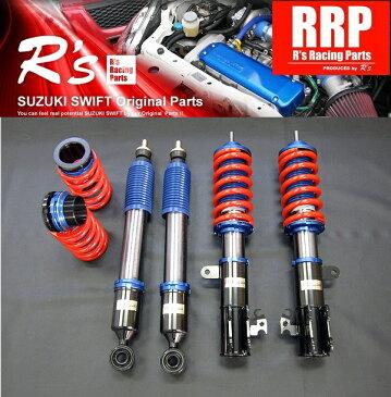 R's Racing Parts 【アールズ】ハイパフォーマンスダンパー2 『納豆ダンパー』バネレート:フロント10k/リア12kスイフトスポーツ ZC31Sスイフト ZC11S・ZC21S・ZC71S