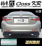 柿本改 【KAKIMOTO RACING】Class KR 「クラス ケーアール」マフラーLEXUS RC RC200t FR DBA-ASC10 8AR-FTS 8AT 15/10〜