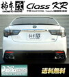 柿本改 【KAKIMOTO RACING】Class KR 「クラス ケーアール」マフラーマークX 350S G's FR DBA-GRX133 2GR-FSE 6AT 12/8〜 250G G's FR DBA-GRX130 4GR-FSE 6AT 12/8〜