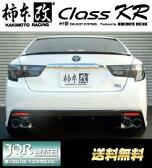 柿本改 【KAKIMOTO RACING】Class KR 「クラス ケーアール」マフラーマークX 350S G's FR DBA-GRX133 2GR-FSE 6AT 12/8〜 250G G's FR DBA-GRX130 4GR-FSE 6AT 12/8〜