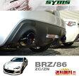 SYMS 【シムス】 リアマフラー&EXチャンバーセットTOYOTA 86 DBA-ZN6SUBARU BRZ DBA-ZC6