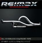REIMAX【レイマックス(REINIK)】オールステンレスφ65フロントパイプスカイラインGT-RBNR32,BCNR33,BNR34