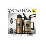 SPASHANヘッドライトスチーマー2SPEED樹脂製ヘッドライトの曇り・黄ばみ除去