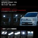 Valenti 【ヴァレンティ】 JEWEL LED ROOM LAMP[ジュエルLEDルームランプセット]70ノア/ヴォクシー(大型ドームランプ装着車用)H19.6〜H26.1 ZRR7# 2