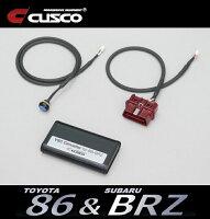 CUSCO【クスコ】VSCキャンセラー(VSCC)for86/BRZTOYOTA86ZN6※14R未確認/SUBARUBRZZC6※tS可