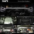 TOM'S 【トムス】 アッパーパフォーマンスロッド「フロント用」レクサス GS F URL10 2GR-FSE
