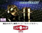 SPOON 【スプーン】 RIGID COLLAR 「リジカラ」セレナ [C26] フロント用 ・ カラー8ピース