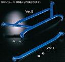CUSCO 【クスコ】 ロワアームバー バージョンII / Ver.II 「...