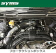 SYMS 【シムス】 フローサクションボックス ※NA車用BN9 レガシィBS9 アウトバックGK6.GK7 インプレッサスポーツGT6.GT7・GJ6.GP7 インプレッサG4SJ5 フォレスターGP6.GP7 インプレッサスポーツ、XVYAM エクシーガBRM/BMM レガシィ