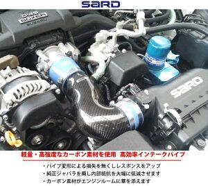 SARD 【サード】 カーボンインテークパイプ T-2素材:「カーボン綾織」 パイプ径:φ75-φ90-φ...