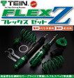 TEIN テイン FLEX Z フレックスゼット 車高調RX-8 SE3P (2WD) 2003.04-2012.06
